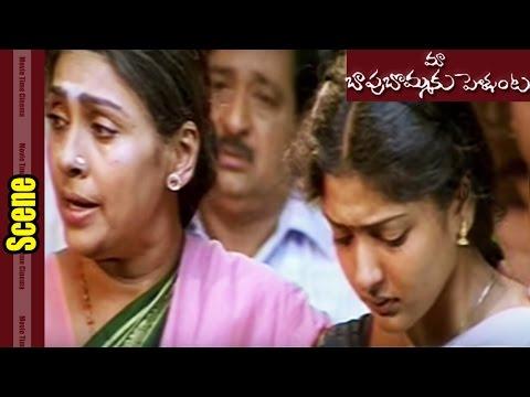 Climax Emotional Scene || Maa Baapu Bommaku Pellanta Movie || Ajay Raghavendra, Gayatri