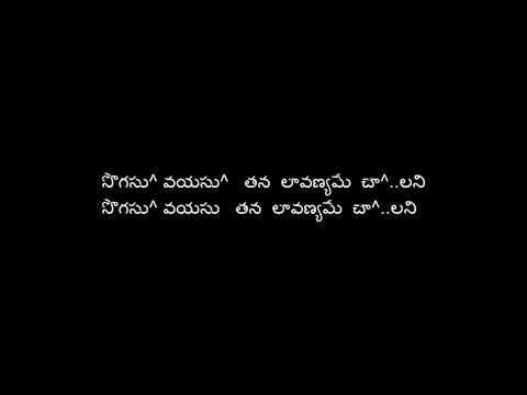 O chandamam Andala bhama Telugu karaoke in telugu lipi AbC