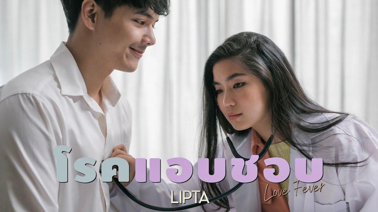 โรคเเอบชอบ (Love fever) - LIPTA [Official Music Video]