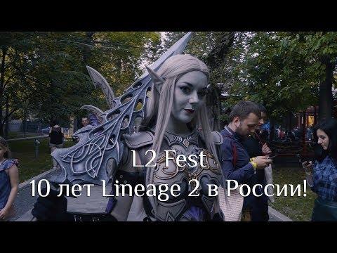 L2 Fest. 10 лет Lineage 2 в России!