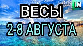 ВЕСЫ - ТАРО ПРОГНОЗ недельный   2-8 АВГУСТА 2021   ТАРО ГОРОСКОП  на неделю