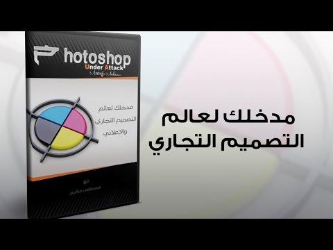 كورس التصميم التجاري والإعلاني ببرنامج  الفوتوشوب Adobe Photoshop