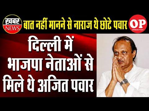 Ajit Pawar met BJP leaders in Delhi | Opinion Post