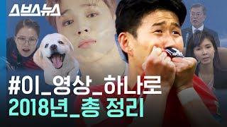 3분순삭☆ 희로애락으로 정리해본 2018 총정리 / 스브스뉴스