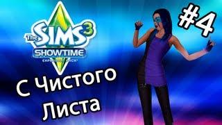 The Sims 3 Шоу-Бизнес - С ЧИСТОГО ЛИСТА (Серия 4)(Давайте поиграем в прикольную видео игрушку The Sims 3 Шоу-Бизнес! Моя группа ВК: http://vk.com/dianagroup., 2012-11-02T15:37:10.000Z)