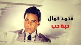 محمد كمال - حبة حب  Mohamed Kamal - Habbet Hob