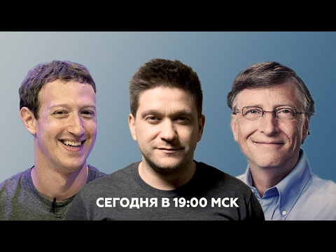 10 правил успеха Билл Гейтса и Марка Цукерберга.