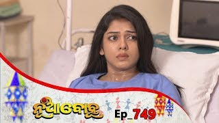 Nua Bohu | Full Ep 749 | 10th Dec 2019 | Odia Serial - TarangTV