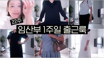 임산부의 1주일 출근룩 | 거대한 D라인 | 살이 쪄도 이쁘게 입고 싶다🤰🏻💕