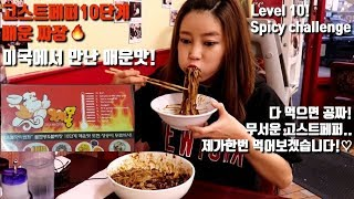 It\'s free I finish it! 10th level Ghost pepper Black bean noodle (Bul-Jjajang) *Challenge Mukbang*