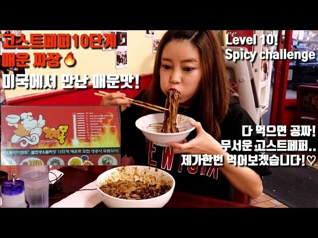 [ENG SUB]매운레벨 10단계 LA 고스트페퍼짜장면 도전먹방  Level 10 Spicy jajangmyeon challenge!