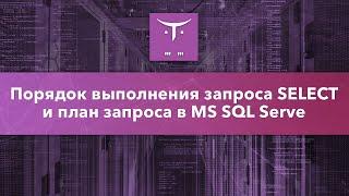 Порядок выполнения запроса SELECT и план запроса в MS SQL Server