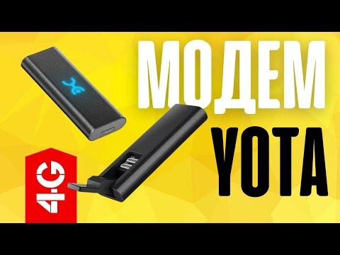 ⚠️ Yota Модем 4G   Унылое Г или Все Круто
