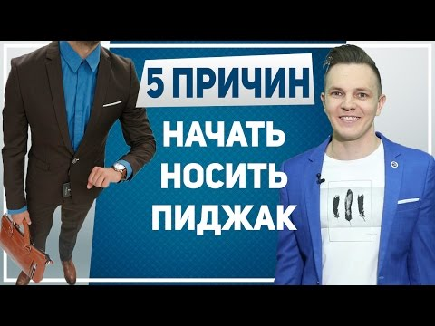 ПИДЖАК. 5 причин начать носить мужской пиджак. Почему каждый мужчина должен носить пиджак