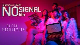 Gambar cover ไม่มีสัญญาณ ไม่มีชีวิต หนังสั้นนักศึกษาจากทีม Petch Production [Thaiware Short Film 2018]