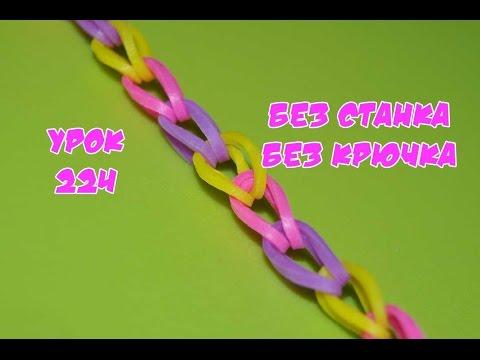 Плетение из резиночек видео уроки для начинающих без станка крючком