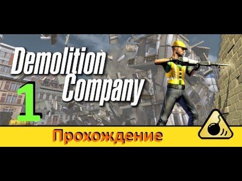 Demolition Company - обзор и прохождение № 1