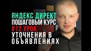 #12. Яндекс Директ обучение. Уточнения в Yandex Direct. Полный пошаговый курс Директ.