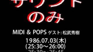 「ミディ&ポップス(OP)」 □「(CM)YAMAHA SPX90」 □「ミディ&ポップス...