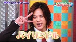 Hey!Say!JUMP岡本圭人くん、伊野尾慧担当のコーナーでゲスト出演。ガイドの通訳という役でしたが、伊野尾くんの出番はなくなてしまっていますw 岡本くん、芸能人やり ...