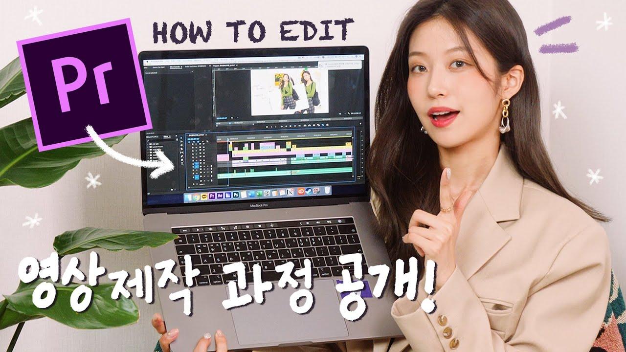 영상제작 과정 싹- 공개합니다! 유튜브 편집 Q&A 🎥 프로그램, 색조합 꿀팁, 자막 디자인, 폰트