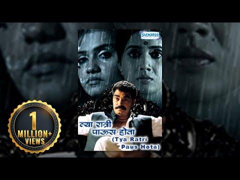 Tya Ratri Paus Hota (2009) - Sonali Kulkarni -Sayaji Shinde - Sandeep Mehta - Amruta Subhash