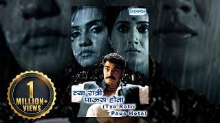 Download Video Tya Ratri Paus Hota (2009) - Sonali Kulkarni -Sayaji Shinde - Sandeep Mehta - Amruta Subhash MP3 3GP MP4