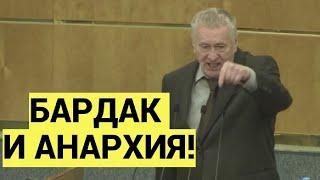 СКАНДАЛ в Госдуме! Жириновский разносит депутатов! Новое