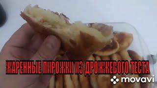 Жаренные дрожжевые пирожки с картофелем и луком,очень вкусные,рецепт не сложный.