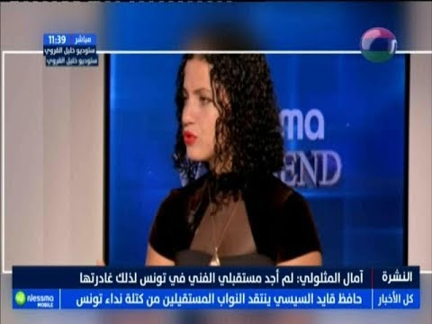 لهذا السبب غادرت المثلوثي تونس