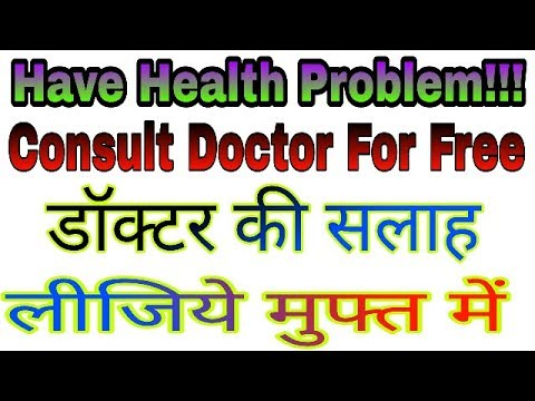 Consult A Doctor For Free In India!! Online Doctor | AZ NOOR TECH | MEDIMETRY
