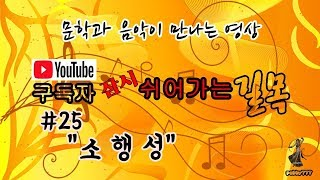 """[유튜브구독자]  잠시 쉬어가는 길목/문학과 음악이 만나는 영상 #25 """"소행성"""""""