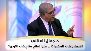 د. جمال العناني - الادمان على المخدرات .. هل العلاج متاح في الأردن؟ - أصل الحكاية