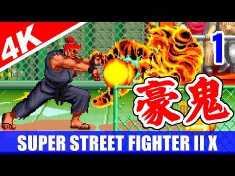 [4K,1/4] 豪鬼(Akuma) Playthrough - SUPER STREET FIGHTER II X