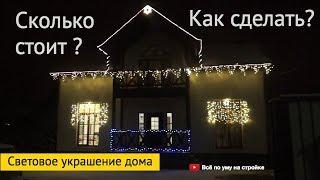 видео Монтаж новогоднего оформления