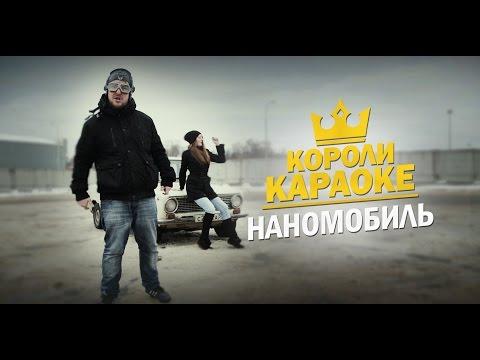 Короли Караоке - Наномобиль