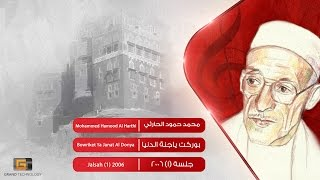 محمد حمود الحارثي - بوركت ياجنة الدنيا