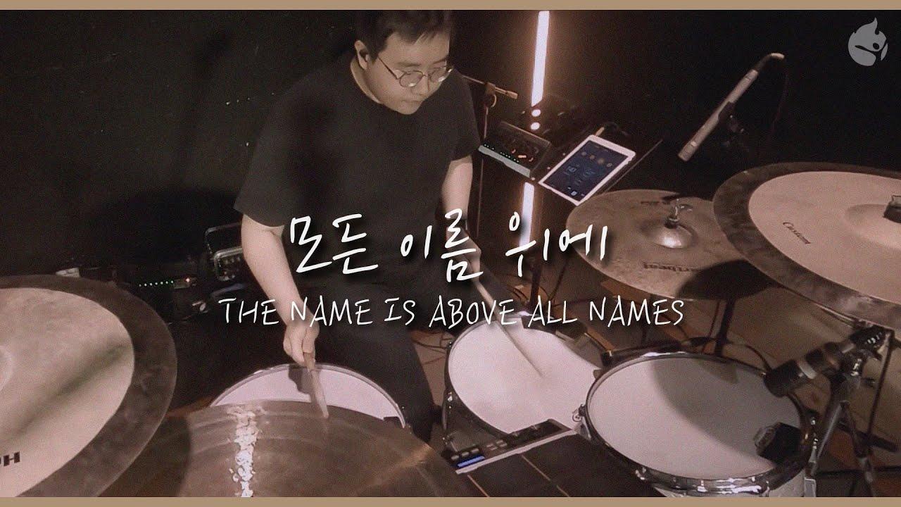 [예수전도단 화요모임] 모든 이름 위에 THE NAME IS ABOVE ALL NAMES