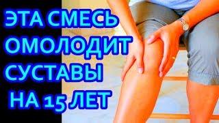 От боли не осталось следа, теперь бегаю как 10 лет назад! рецепт для исцеления суставов! # топ5хайп