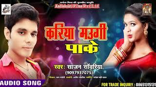 Bhojpuri Song - करिया मउगी पाके  - sajan sawariya  - Latest Bhojpuri Lookgeet 2018
