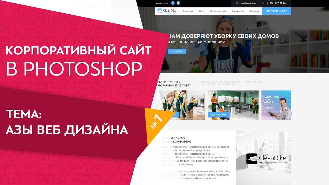 План урока создание сайтов военно-морская академия севастополь сайт
