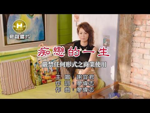 謝宜君-痴戀的一生【KTV導唱字幕】1080p