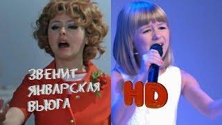 Звенит январская вьюга HD   Ярослава Дегтярёва   2017