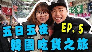 韓國五日五夜吃貨之旅「第五集」廣藏市場,如何坐巴士去機場?