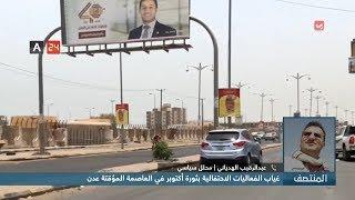 غياب الفعاليات الاحتفالية بثورة أكتوبر في العاصمة المؤقتة عدن