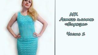 видео Летние вязаные платья и юбки