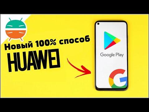 NEW  Установка Google Сервисов на ЛЮБОЙ смартфон Huawei и Honor ANDROID! Установить Google Сервисы