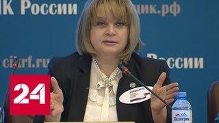 Памфилова запустила обратный отсчет времени до выборов - Россия 24