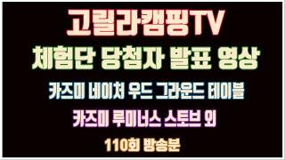 고릴라캠핑TV 체험단 추첨 영상 110회 방송분 (카즈…