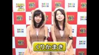くりかまき ○NewSingle 「クマトナデシコ」発売中!! 2013年話題のDJユニ...